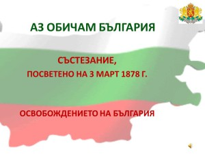 Aз обичам България