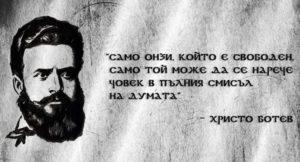 hristo_botev_3_