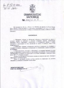 Заповед на кмета на община Бургас