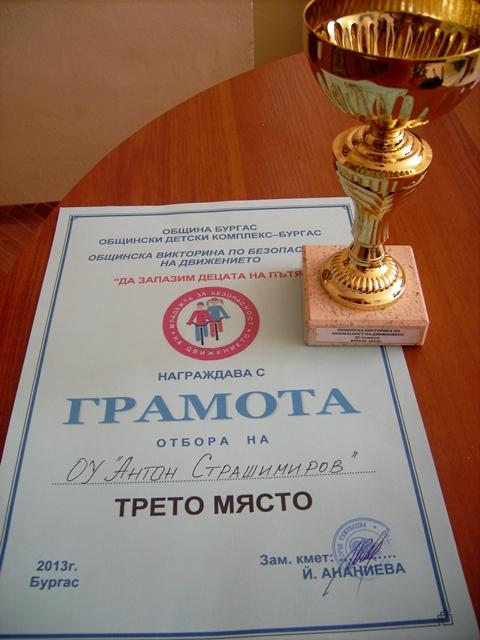 Купа_и_грамота_-БД