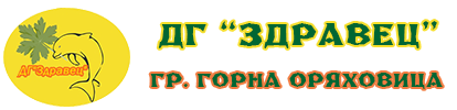 ДГ Здравец - Горна Оряховица