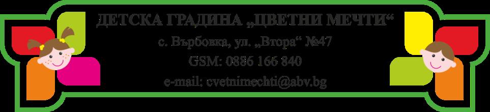 www.cvetnimechti.com