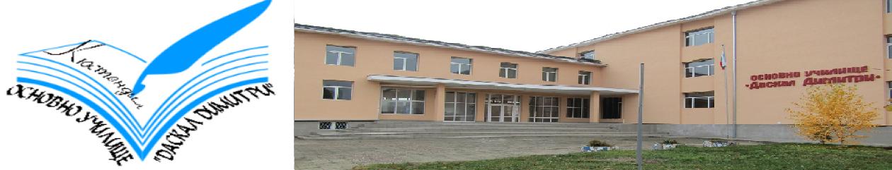 """Основно училище """"Даскал Димитри"""" – Кюстендил"""