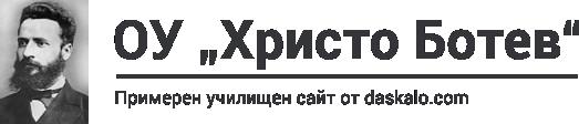 """ОУ """"Христо Ботев"""" - Примерен училищен сайт лого"""