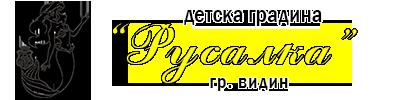 ДГ Русалка - гр. Видин