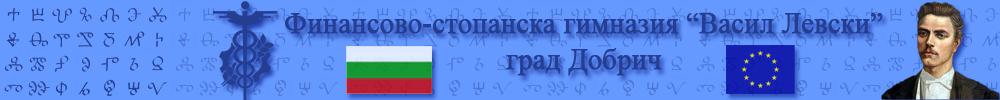 """Финансово-стопанска гимназия """"Васил Левски""""  гр. Добрич"""