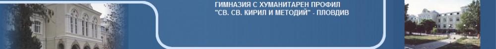 """ГХП """"СВ. СВ. КИРИЛ И МЕТОДИЙ"""""""