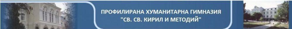 "ПХГ ""СВ. СВ. КИРИЛ И МЕТОДИЙ"""