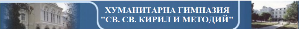 """ХГ """"СВ. СВ. КИРИЛ И МЕТОДИЙ"""""""