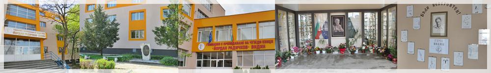 """Гимназия с преподаване на чужди езици """"Йордан Радичков"""" – Видин"""