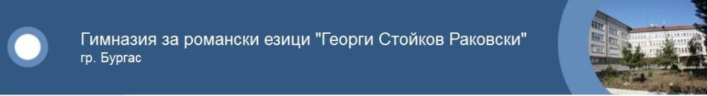 """ГРЕ """"Г. С. Раковски"""" – гр. Бургас"""