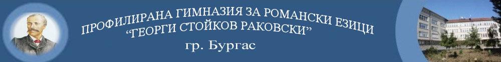 "ПГРЕ ""Г. С. Раковски"" – гр. Бургас"