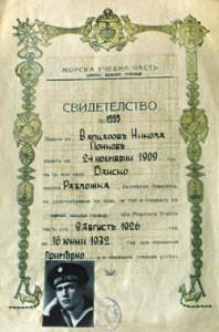 Vapcarov_Naval_Academy