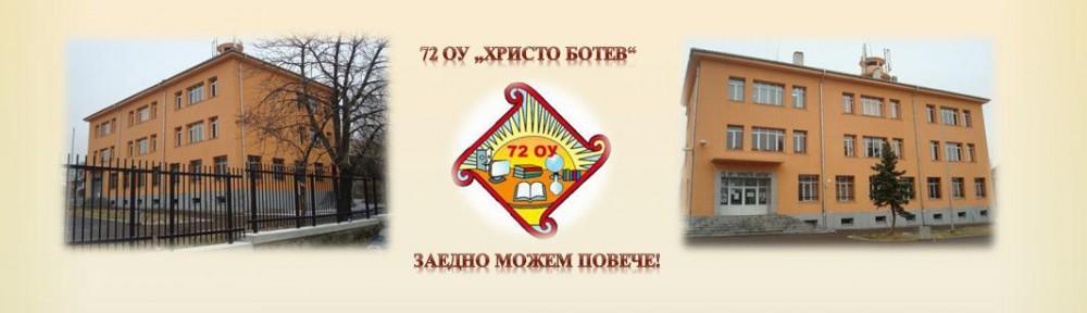 """72 ОУ """"Христо Ботев"""""""