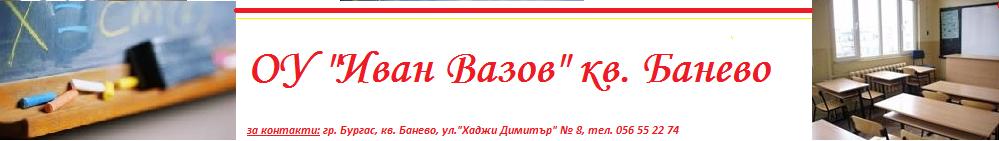 """ОУ """"Иван Вазов"""" кв.Банево"""
