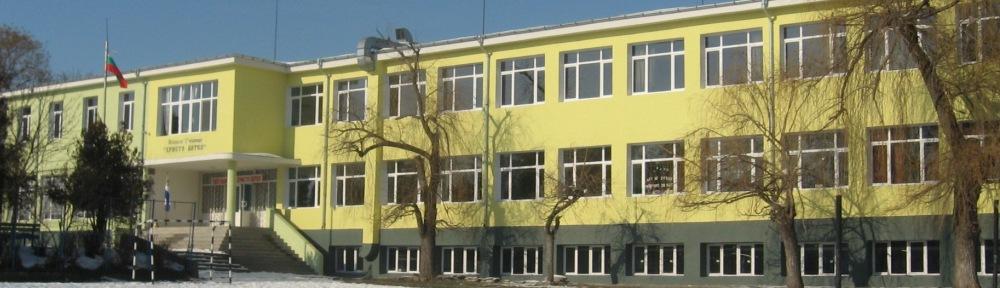 "Основно училище ""Христо Ботев"""