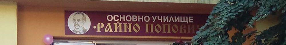 """ОУ """"Райно Попович"""""""