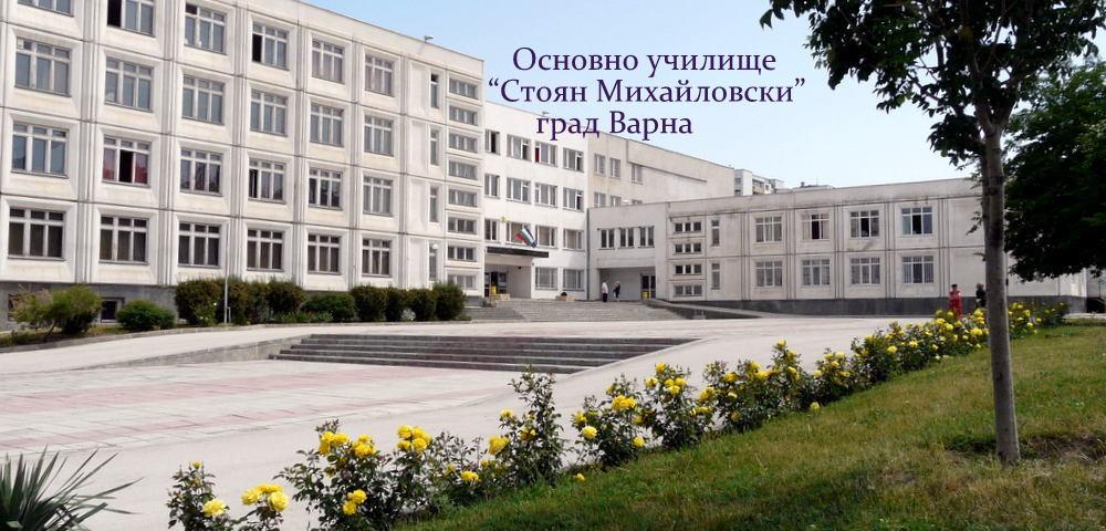 """ОУ """"Стоян Михайловски"""" гр. Варна"""
