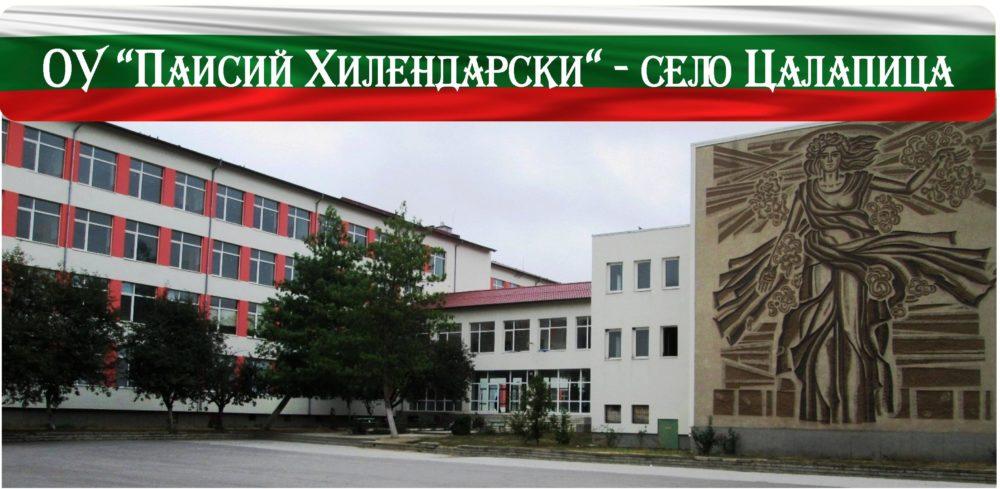 "ОУ""ПАИСИЙ ХИЛЕНДАРСКИ""        село Цалапица"