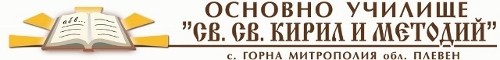 """ОУ """"Св. Св. Кирил и Методий"""""""