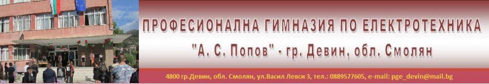 "ПГЕ ""А. С. Попов"" гр. Девин"