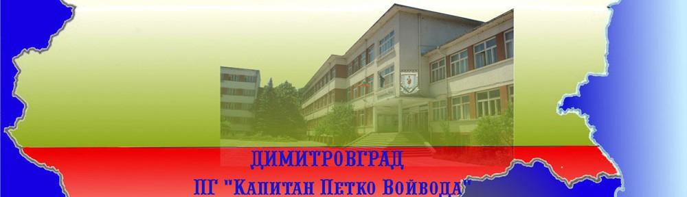 """ПГ """" КАПИТАН ПЕТКО ВОЙВОДА """" ДИМИТРОВГРАД"""