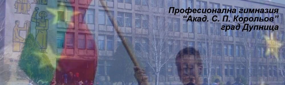 """ПГ """"Акад. С. П. Корольов"""""""