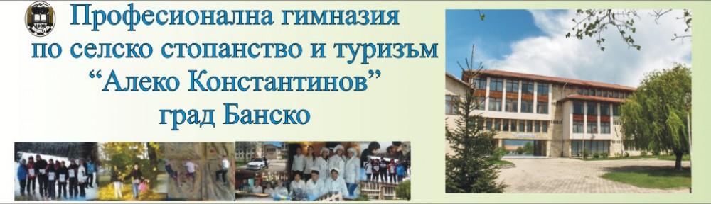 ПГССТ – Банско
