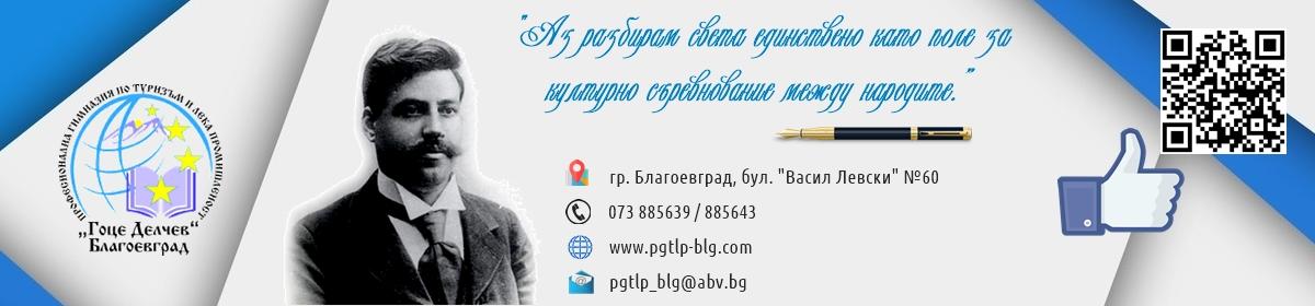 "ПРОФЕСИОНАЛНА ГИМНАЗИЯ ПО ТУРИЗЪМ И ЛЕКА ПРОМИШЛЕНОСТ ""ГОЦЕ ДЕЛЧЕВ"", ГР. БЛАГОЕВГРАД"