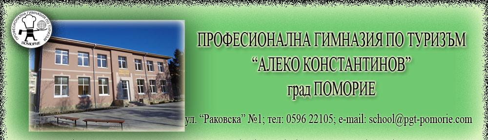 pgt-pomorie.com
