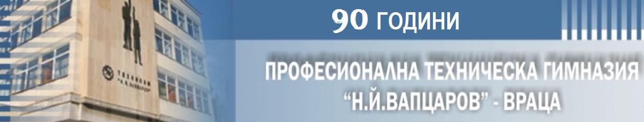 "Професионална техническа гимназия ""Н.Й.Вапцаров"""