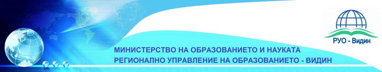 Регионално управление на образованието – Видин