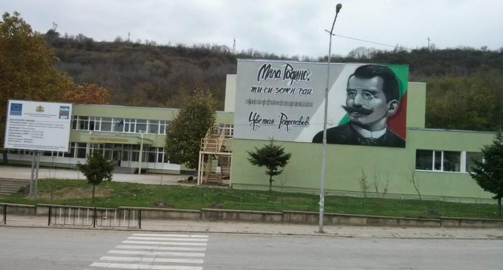 """СУ""""Цветан Радославов"""" гр. Свищов"""