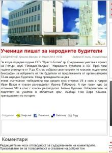 Статия във в. Марица