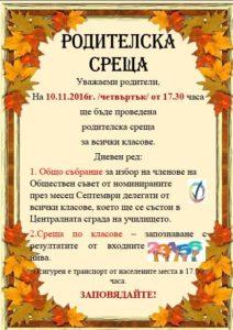 rsreshta-10112016