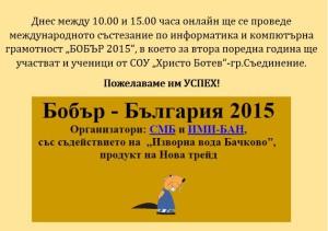 bobar2015