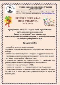 priem5 2016 2017