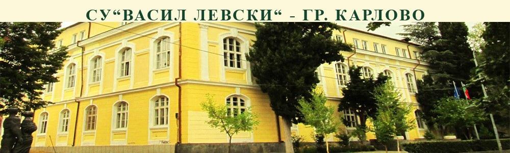 "СУ ""Васил Левски"" гр. Карлово"