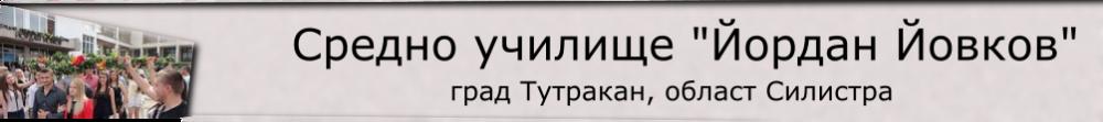 """СОУ """"Йордан Йовков"""""""