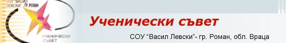 """Ученически съвет-СОУ""""Васил Левски""""-гр. Роман, обл. Враца"""