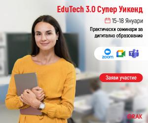 Електронен дневник с Училище 365 от teacher.bg